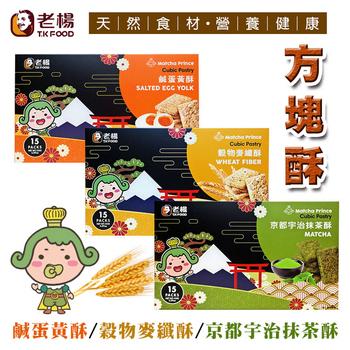 《茶茶小王子》方塊酥禮盒(10gx15包/盒)(鹹蛋黃酥 * 六盒)