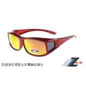 《視鼎Z-POLS》【專業電鍍偏光款】可包覆近視眼鏡於眼鏡內!近視專用!舒適Polarized寶麗來電鍍偏光眼鏡 / 太陽眼鏡 /墨鏡(A款)