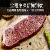《ToBeYou 多必優》紐西蘭草飼嫩肩牛排(600g/包)(3包)