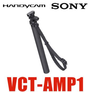 SONY 【台灣公司貨】VCT-AMP1 行動單腳架 ActionCam 專屬配件 自拍棒 AS50 AS300 X3000 …適用