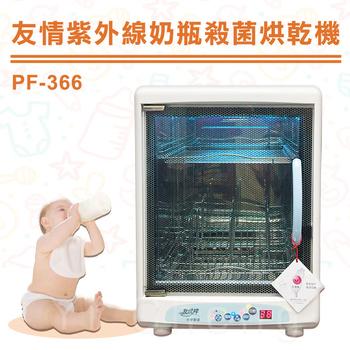 《友情》紫外線奶瓶殺菌烘乾機(PF-366)