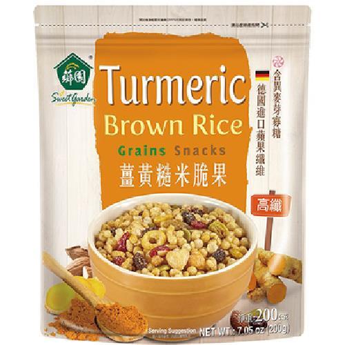 薌園 糙米脆果200g/袋(薑黃)