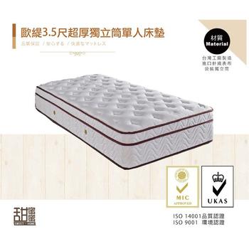 《甜蜜蜜》歐緹 三線防潮超厚獨立筒 3.5尺單人床墊