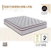 《甜蜜蜜》歐緹 三線防潮超厚獨立筒 5尺雙人床墊