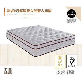 《甜蜜蜜》歐緹 三線防潮超厚獨立筒 6尺雙人加大床墊