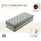 《甜蜜蜜》思朵 三線蜂巢獨立筒 3.5尺單人床墊