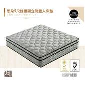 《甜蜜蜜》思朵 三線蜂巢獨立筒 5尺雙人床墊