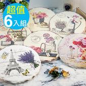 《上龍》浪漫古典陶瓷耐熱止滑鍋墊 20cm-六入組(隨機x6)