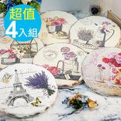 《上龍》浪漫古典陶瓷耐熱止滑鍋墊 20cm-四入組(隨機x4)