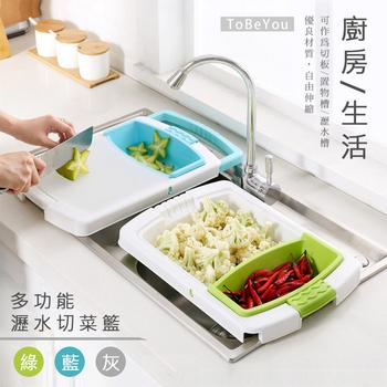 《ToBeYou》多功能瀝水切菜籃(綠色)