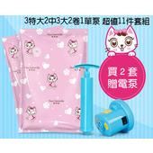 《家居貓》家居貓真空壓縮收納袋11件套組(二組)