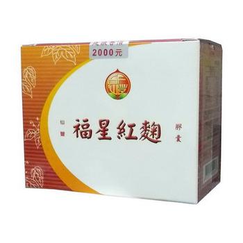 仙豐 福星紅麴膠囊(60顆 * 2瓶/盒)