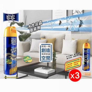 《家家 - 必安住》水性噴霧殺蟲劑 - 檸檬精油(550ml/瓶) -(三入組)