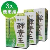 《保濟堂》《3盒組》酵素王(15包* 3盒)