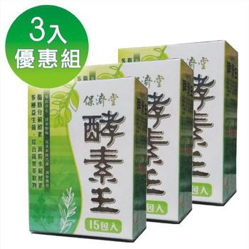 ★結帳現折★《保濟堂》《3盒組》酵素王(15包* 3盒)