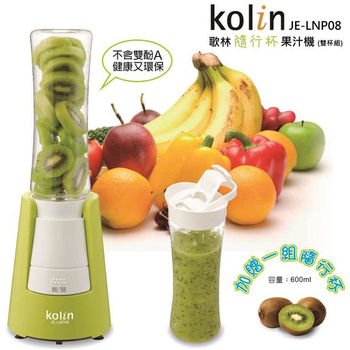 Kolin歌林 隨行杯果汁機/雙杯組(JE-LNP08)