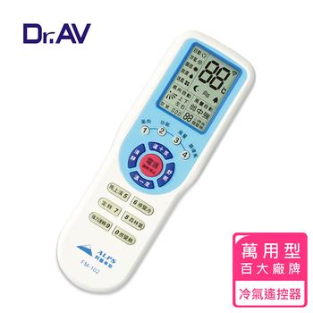 《Dr.AV》FM-102 萬用冷氣遙控器