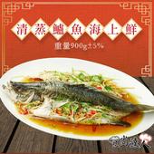《食尚達人》清蒸鱸魚海上鮮(900g/份)(單件組)