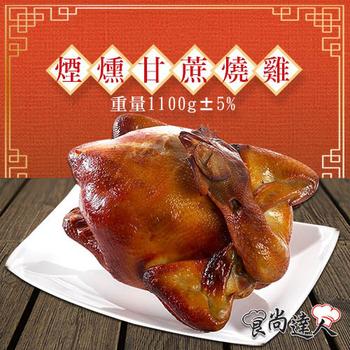 《食尚達人》煙燻甘蔗燒雞(1100g/隻)(單隻組)
