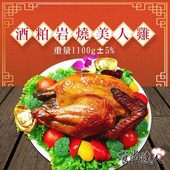《食尚達人》酒粕岩燒美人雞(1100g/隻)(單隻組)