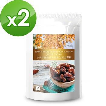 《樸優樂活》沙漠珍寶特級天然養生黃金椰棗200g(*2)