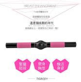 《BIKEONE》FIT-29 豐胸棒 手臂塑胸神器(粉)