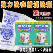 強力洗衣機槽清潔劑 (150g*4/盒) -(二入組)
