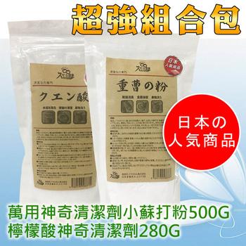 小蘇打檸檬酸神奇清潔劑超強組合包  -(小蘇打*1 + 檸檬酸*1)