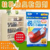 鞋靴除臭乾燥劑 (30gX 2/袋) -(二入組)
