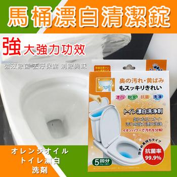 T B U 馬桶漂白清潔錠隨手包 (20gX5入)(一入裝)