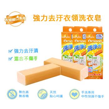 衣領袖口用清潔皂(橘油配方) 100g(二入組)
