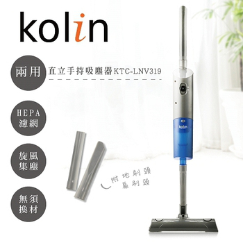 Kolin歌林 直立/手持兩用吸塵器(KTC-LNV319)(1入)