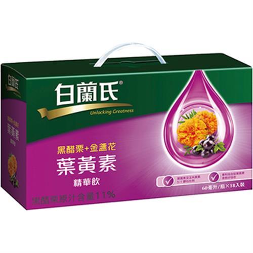 白蘭氏 黑醋栗金盞花葉黃素(60ml*18入)