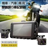《勝利者》機車防水雙鏡頭 行車紀錄器(升級搭配降壓線)