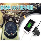 機車/摩托車防潑水帶開關USB充電座(不用再怕騎到半路手機沒電) $599