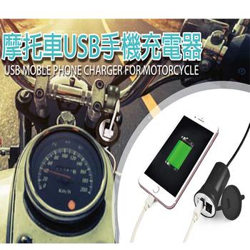 機車/摩托車防潑水帶開關USB充電座(不用再怕騎到半路手機沒電)