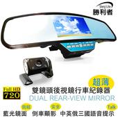 《勝利者》超薄型-雙鏡頭後視鏡 行車紀錄器