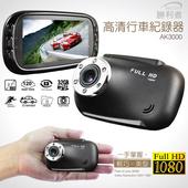 《勝利者》Full HD 高清行車紀錄器 AK3000 $989