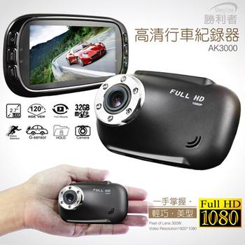 《勝利者》Full HD 高清行車紀錄器 AK3000