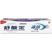 《舒酸定》速效修護抗敏牙膏100g(修護)