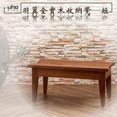 《餐椅【久澤木柞】》羽翼全實木收納凳(短)