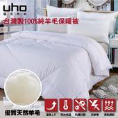 《棉被【久澤木柞】》台灣製100%純羊毛保暖被