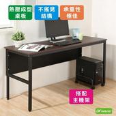 《DFhouse》頂楓150公分電腦辦公桌+主機架(胡桃木色)