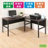 《DFhouse》頂楓150+90公分大L型工作桌(胡桃木色)