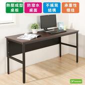 《DFhouse》頂楓150公分電腦辦公桌(胡桃木)