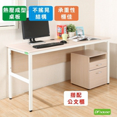 《DFhouse》頂楓150公分電腦辦公桌+活動櫃(白楓木色)