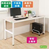 《DFhouse》頂楓150公分電腦辦公桌+主機架(白楓木色)