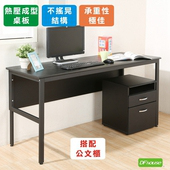 《DFhouse》頂楓150公分電腦辦公桌+活動櫃(黑橡木色)
