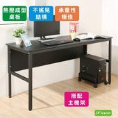 《DFhouse》頂楓150公分電腦辦公桌+主機架(黑橡木色)