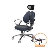 《GXG》人體工學 雙背椅 (鋁腳/D字扶手)  TW-2994 LUA4(請備註顏色)
